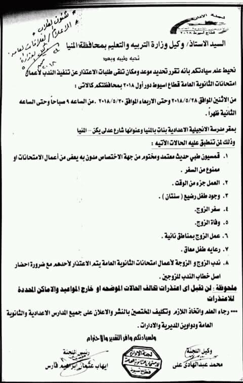 اعتذارات ثانوية عامة معلمى المنيا 33447210