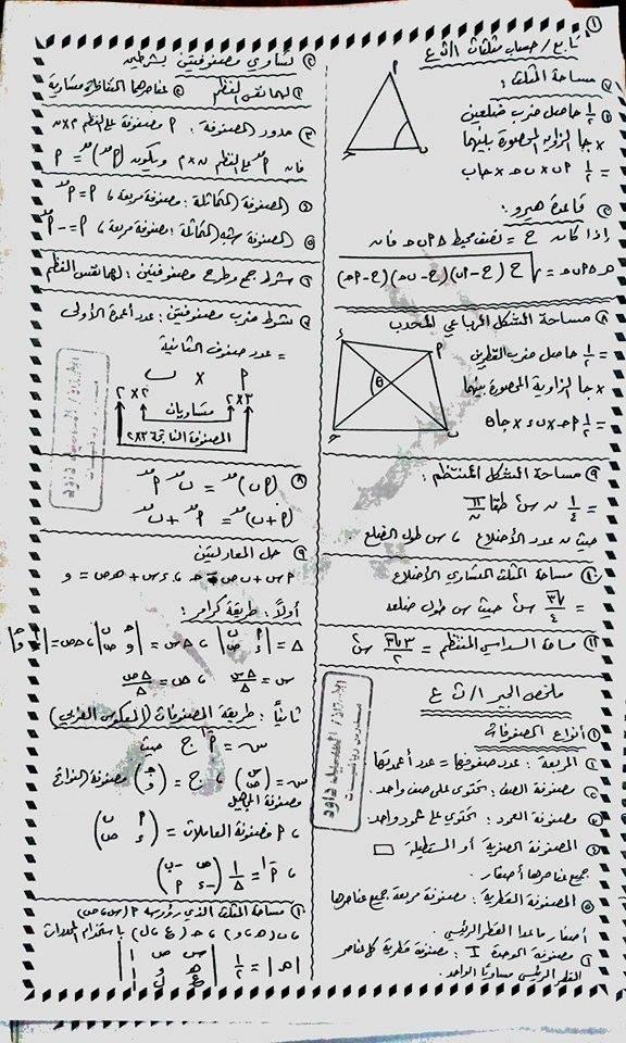 مراجعة قوانين الجبر وحساب المثلثات والهندسة للصف الاول الثانوي ترم ثاني في 3 ورقات 3381