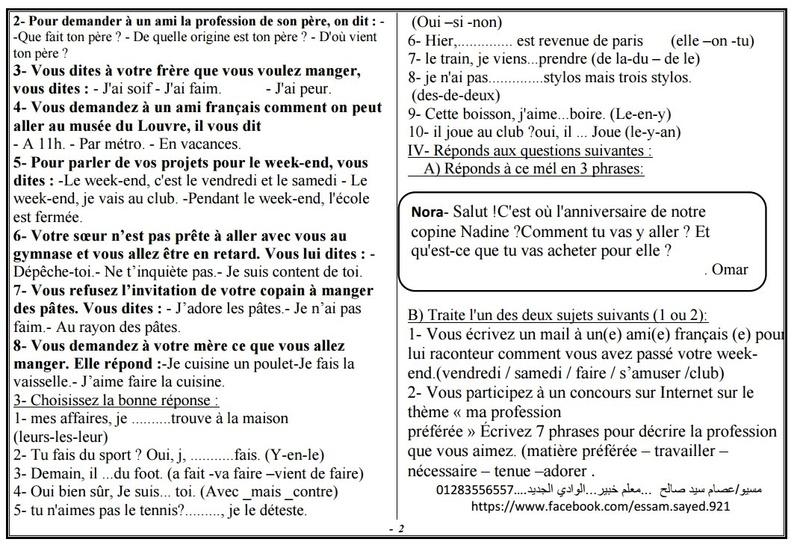 نموذج امتحان لغة فرنسية للثانوية العامة 2018 بمناسبة عيد الام وشم النسم 3399