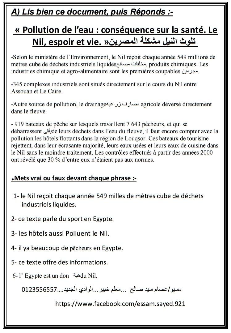 4 وثائق لغة فرنسية للثانوية العامة 2018 3402