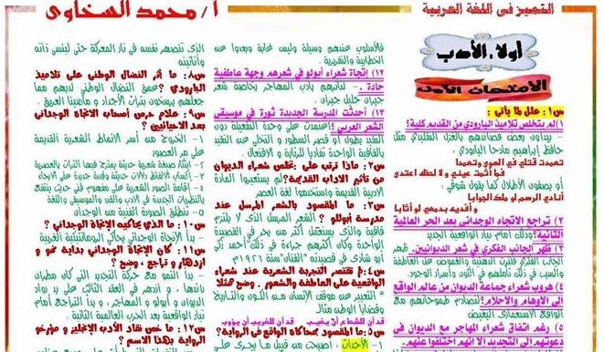 خلاصة امتحان اللغة العربية للثانوية العامة 34102