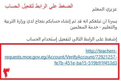 شرح بالصور لكيفية التسجيل علي موقع الوزارة خدمات المعلمين 3469
