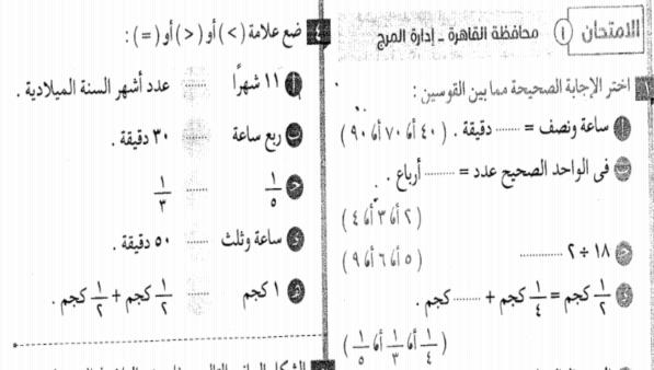 نماذج امتحانات الرياضيات للثاني الإبتدائي ترم ثانى  3479