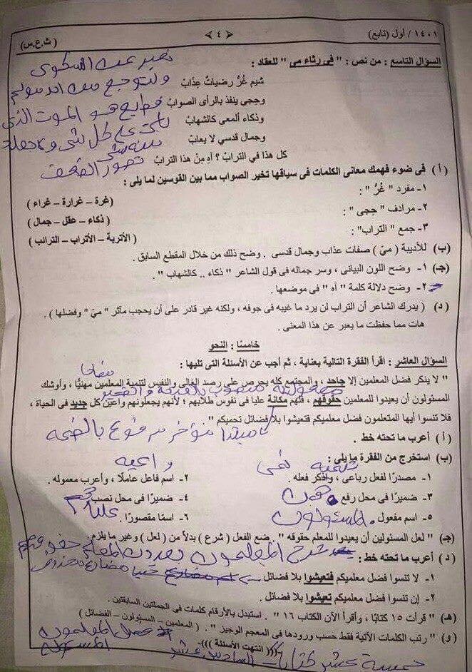 امتحان اللغة العربية للثانوية العامة 2018 السودان 3480