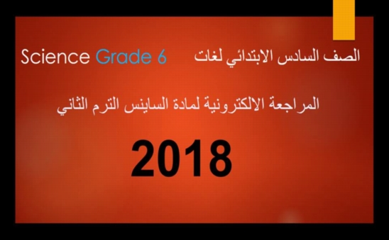 بنك اسئلة Science تفاعلى للصف السادس لن يخرج عنه امتحان الترم الثاني 2018 3484