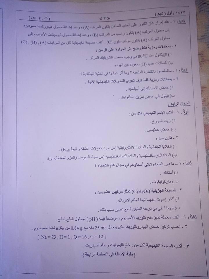 امتحان الكيمياء للثانوية العامة - السودان 2018 3491