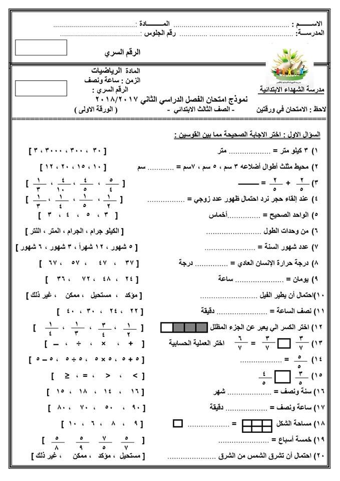 نماذج امتحانات الترم الثاني 2018 للصف الثالث الابتدائي في كل المواد 3501