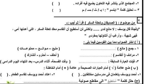 توقعات امتحان اللغة العربية للصف السادس الابتدائي الترم الثاني 2018 3508