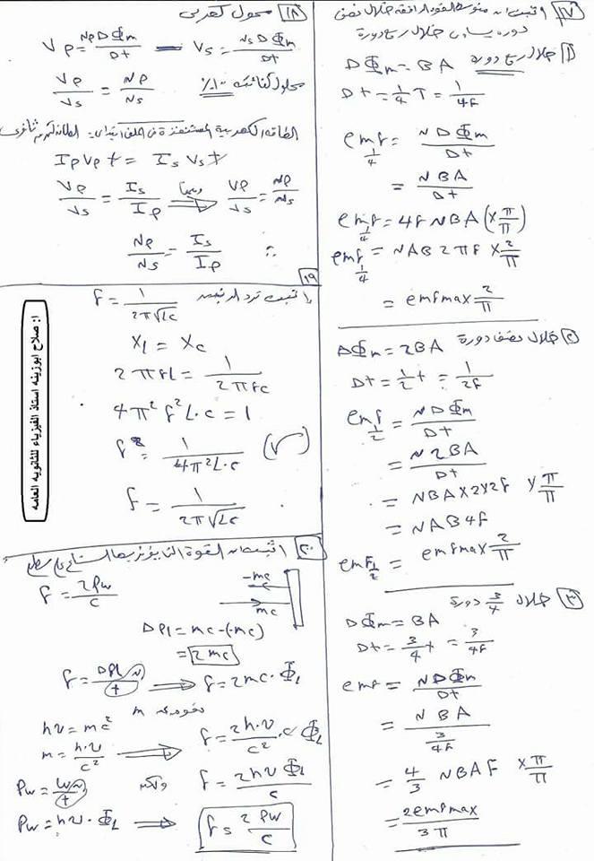 اثباتات منهج الفيزياء ثالث ثانوي 3557