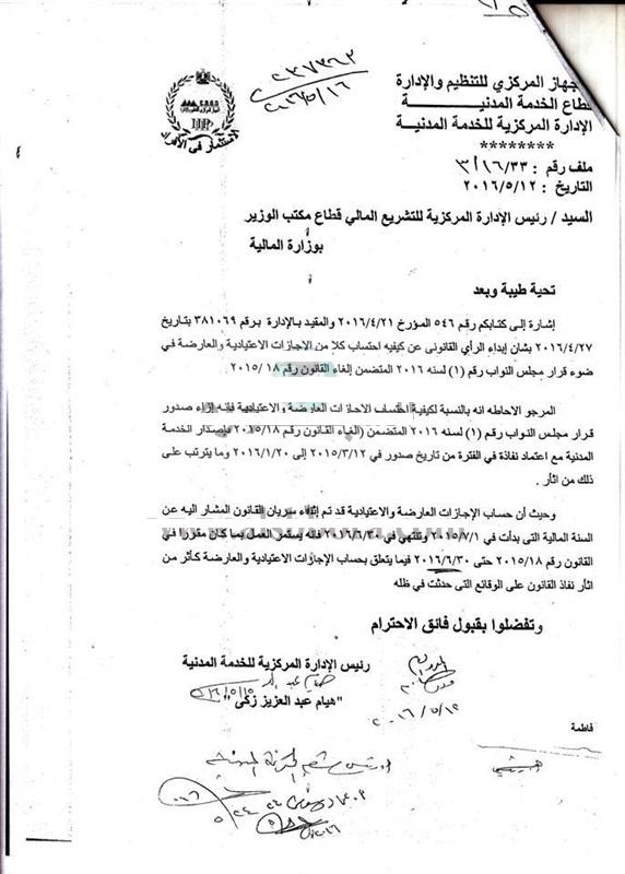 بالمستندات: نظام إجازات المعلمين (عارضة - اعتيادية - خاصة) في القانون الجديد 35810