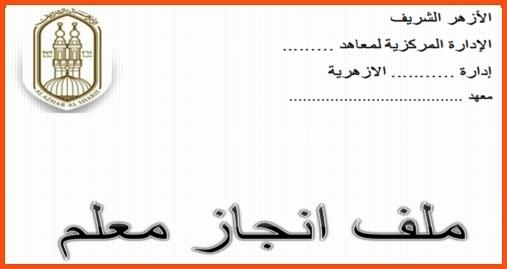 تحميل ملف الإنجاز لمعلمي الأزهر وورد و pdf 366