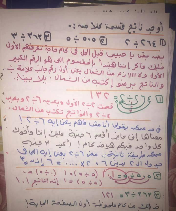 شيتات تبسيط القسمة للصف الرابع والخامس والسادس مستر احمد جوهر 371