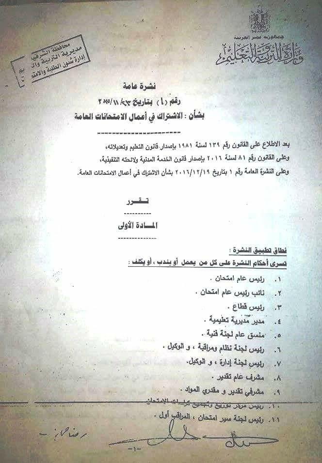 نشرة التعليم بشأن الاشتراك في اعمال الامتحانات العامة 3726