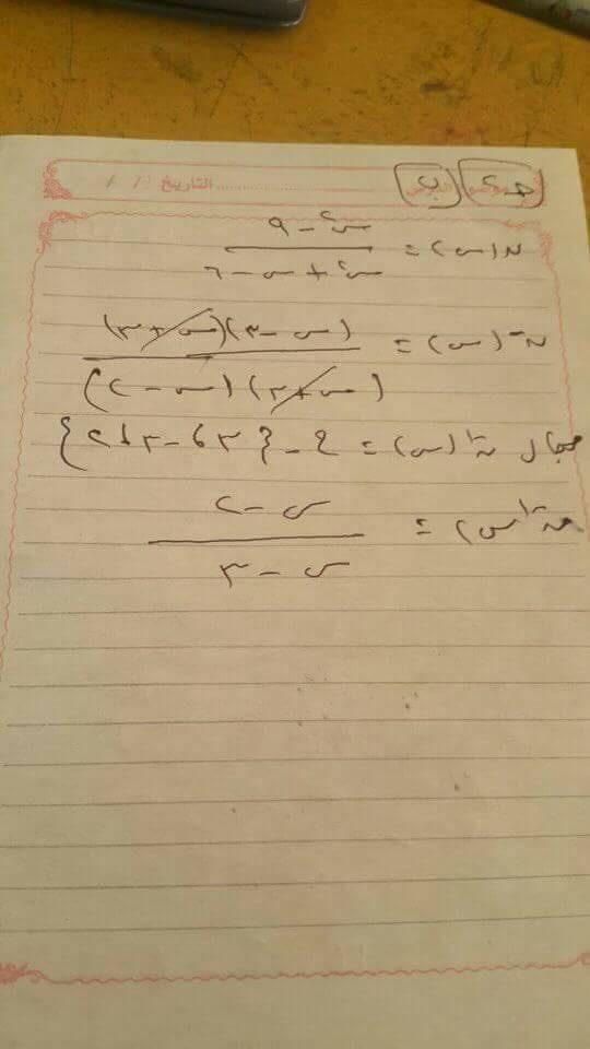 اجابة امتحان الجبر للثالث الاعدادي الترم الثانى 2018 محافظة الجيزة 3727