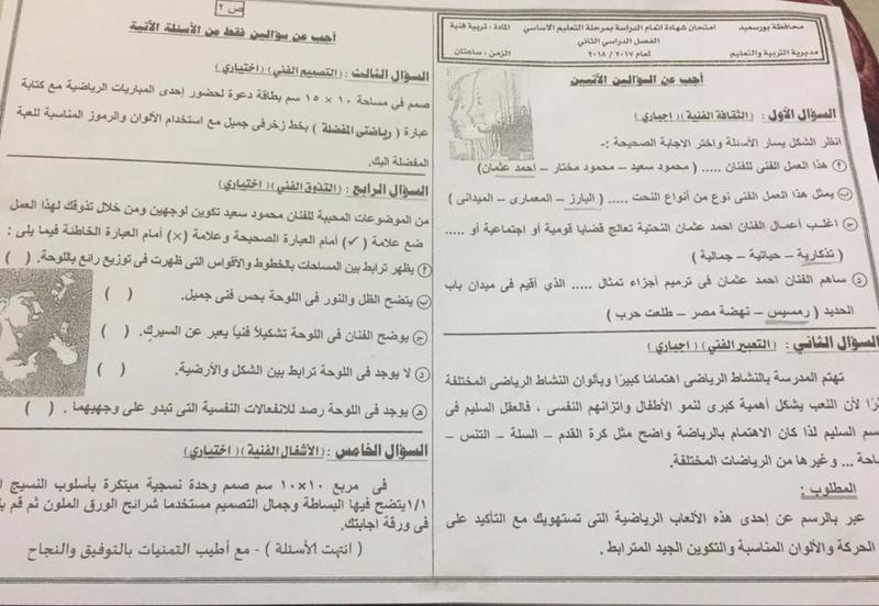 امتحان التربية الفنية للصف الثالث الاعدادى الترم الثانى 2018 محافظة بورسعيد 3729
