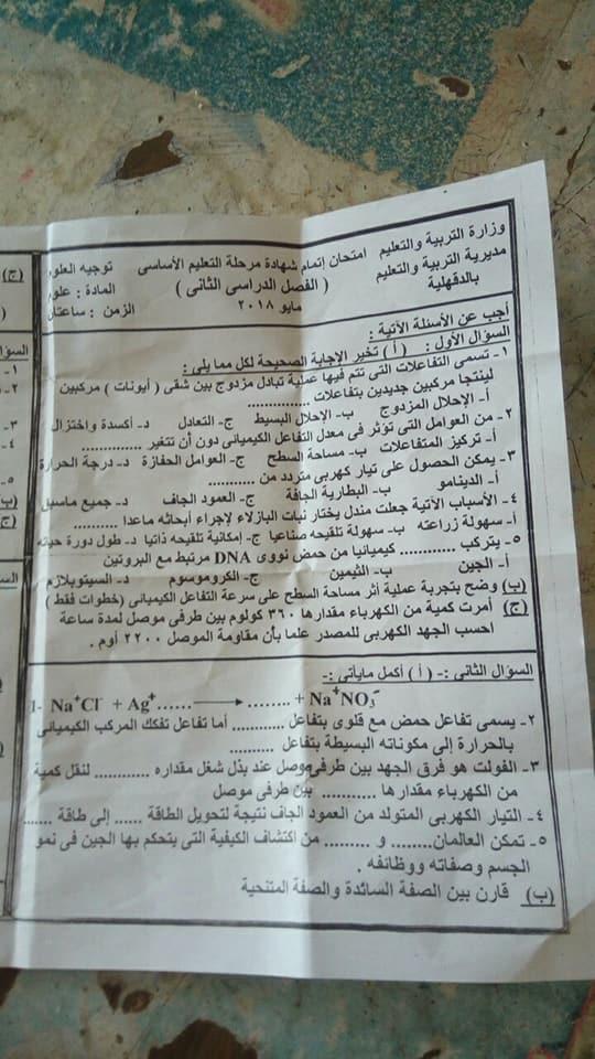 امتحان العلوم للصف الثالث الاعدادى الترم الثانى 2018 محافظة الدقهلية 3735