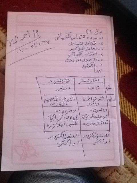 اجابة امتحان العلوم للصف الثالث الاعدادى الترم الثانى 2018 محافظة القاهرة 3736