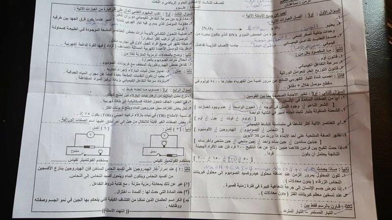 امتحان العلوم للصف الثالث الاعدادى الترم الثانى 2018 محافظة الشرقية 3737