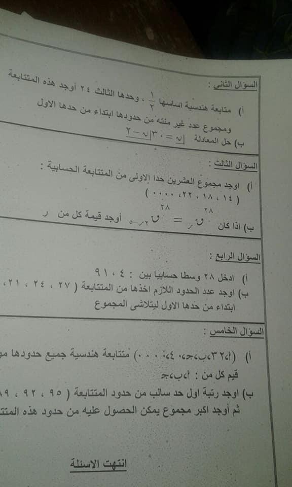 امتحان الجبر للصف الثاني الثانوي ادبي الترم الثانى 2018 ادارة بندر دمنهور التعليمية 3739