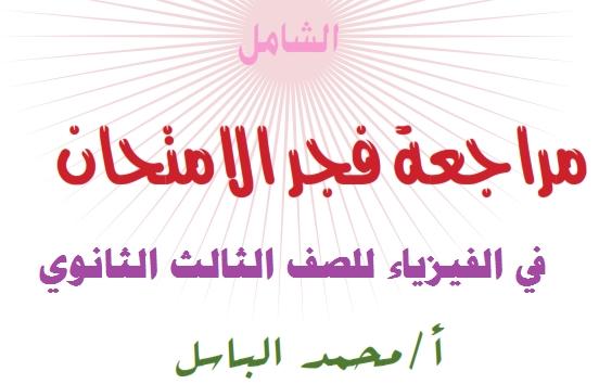 مراجعة أهم اجزاء منهج الفيزياء للصف الثالث الثانوي مستر محمد الباسل 3741