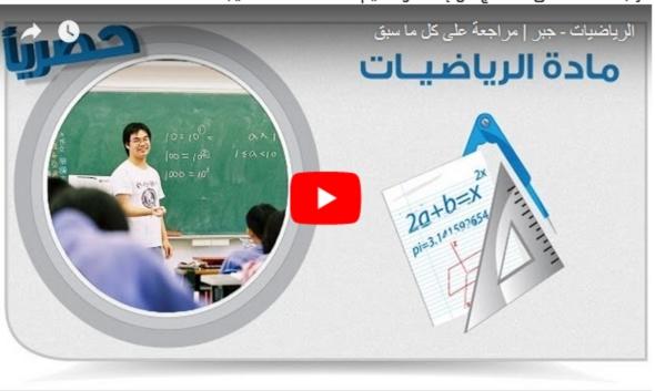 فيديو: مراجعة الجبر للصف الثالث الثانوي مستر محمد الديب 3753