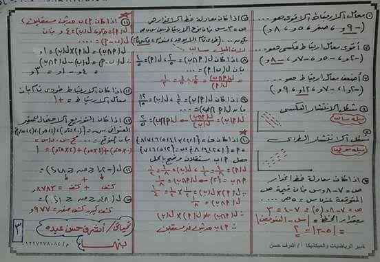 برشامة الاحصاء 3 ورقات فقط لن يخرج عنها اى امتحان للصف الثالث الثانوي 3761