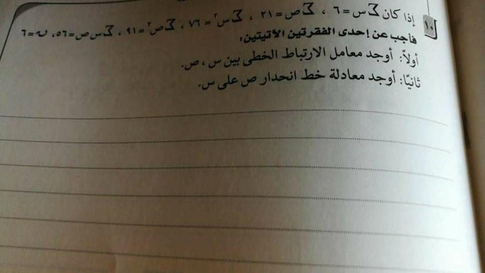 امتحان الاحصاء للصف الثالث الثانوي 2018 + الإجابة 3762