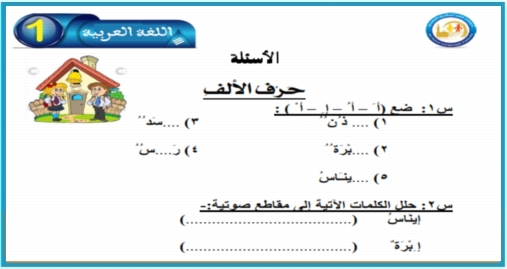 بوكليت مراجعة اللغة العربية للصف الأول الإبتدائى ترم أول 2018  384