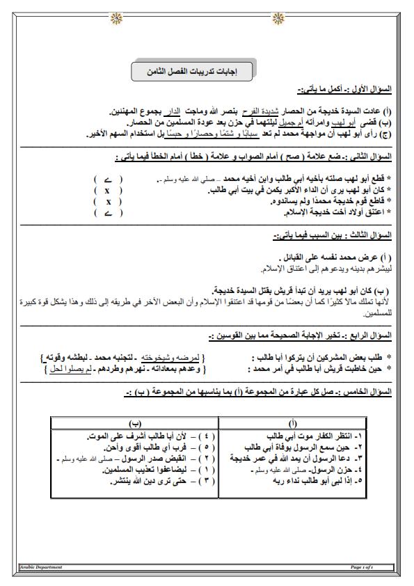 مذكرة اجابات تدريبات كتاب قصة السيدة خديجة للصف السادس الترم الثانى 3_00110