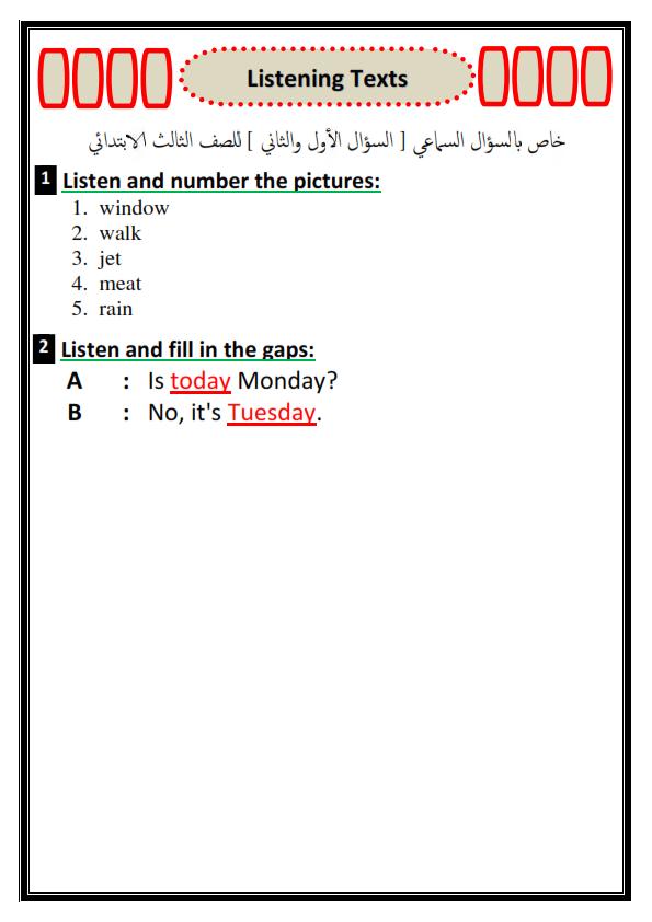 امتحان لغة انجليزية متوقع للصف الثالث الابتدائي ترم اول 2018 3rd_fi10