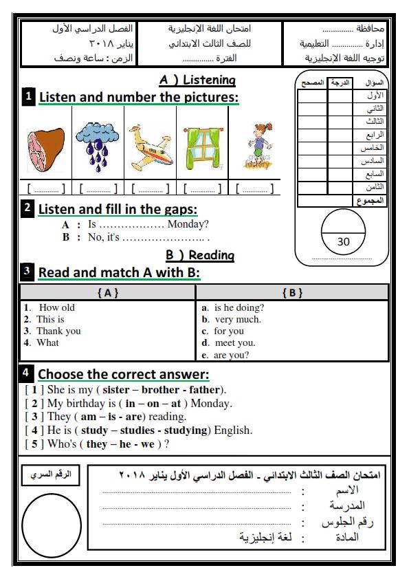 امتحان لغة انجليزية متوقع للصف الثالث الابتدائي ترم اول 2018 3rd_fi12