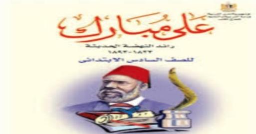 مذكرة (أبو التعليم - على مبارك)  للسادس الابتدائي الترم الثاني 2018 مستر عزازي 41105