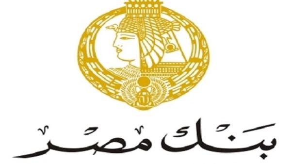 """بنك مصر"""" يعلن عن وظائف لخريجى الجامعات بعدد من المحافظات.. التقديم حتى21 ديسمبر الجاري 41111"""