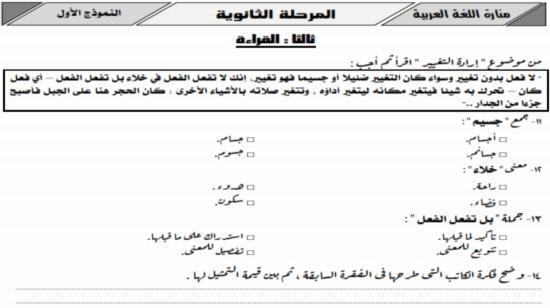 اول نموذج امتحان بوكليت فى اللغة العربية شامل جميع الفروع للثانوية العامة 2018 4129