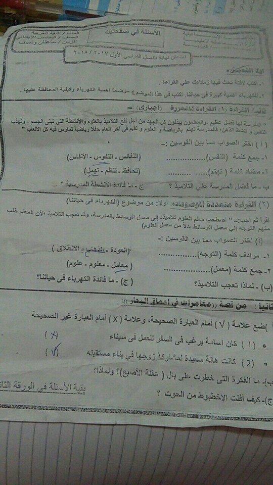امتحان اللغة العربية للخامس الابتدائي نصف العام 2018 الاسماعيلية 4140