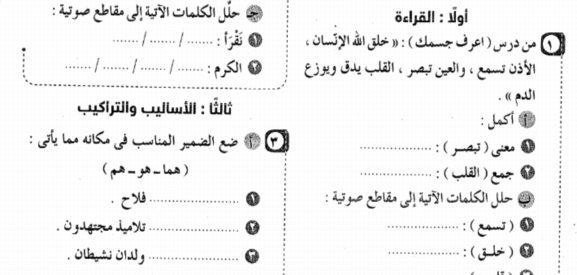 نماذج امتحانات اللغة العربية للصف الثاني ترم ثاني 4399