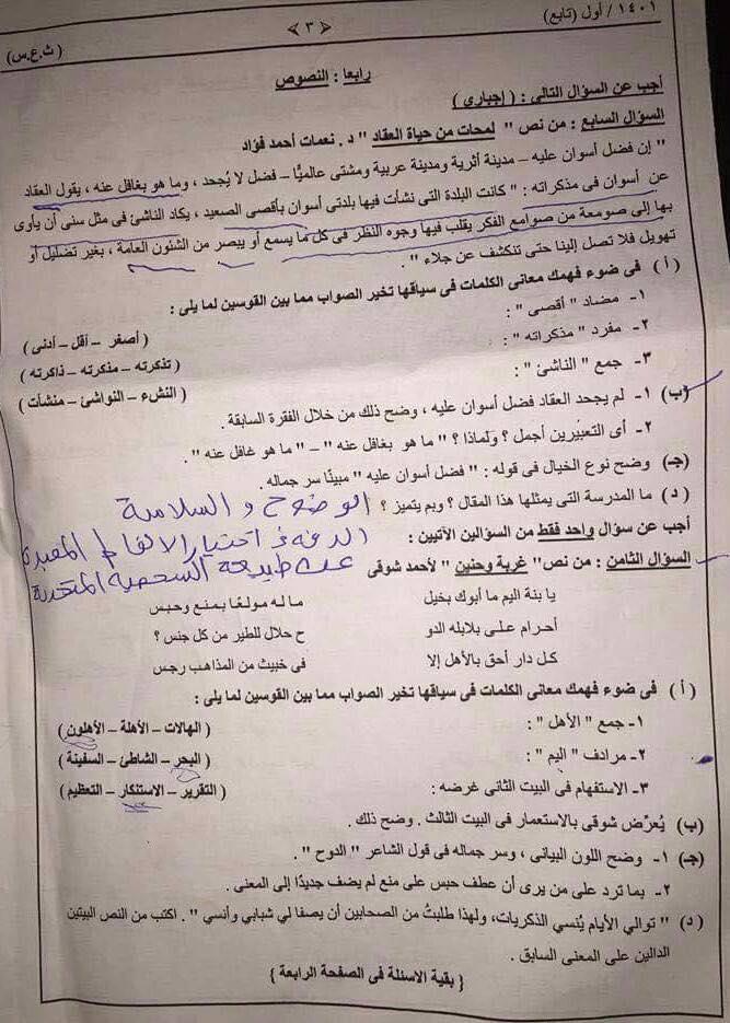 امتحان اللغة العربية للثانوية العامة 2018 السودان 4401