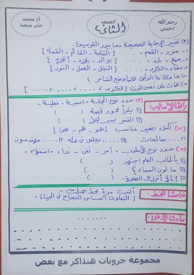 مراجعة لغة عربية + الإملاء للصف الثاني الابتدائي ترم ثاني 4408