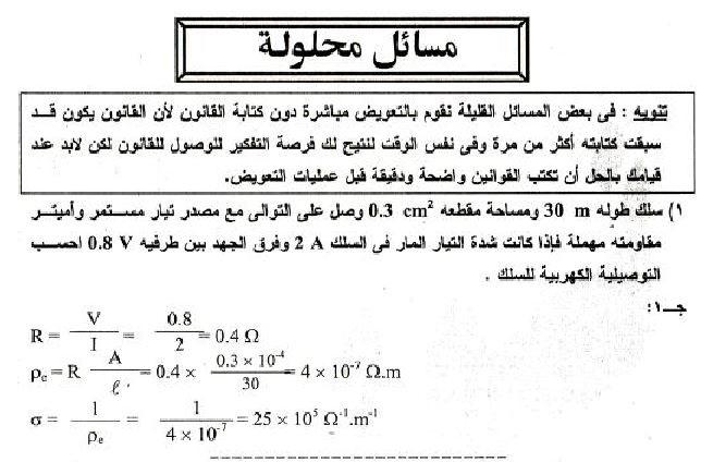 بالاجابات النموذجية 140 مسألة فيزياء كهربية للصف الثالث الثانوى 44117