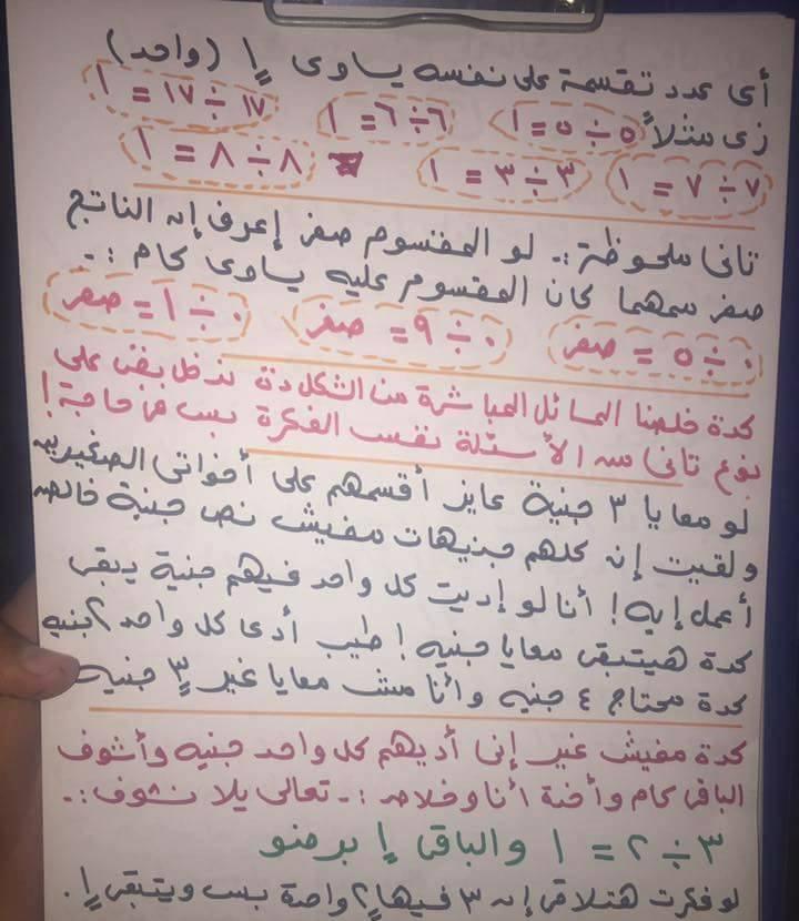 شيتات تبسيط القسمة للصف الرابع والخامس والسادس مستر احمد جوهر 444