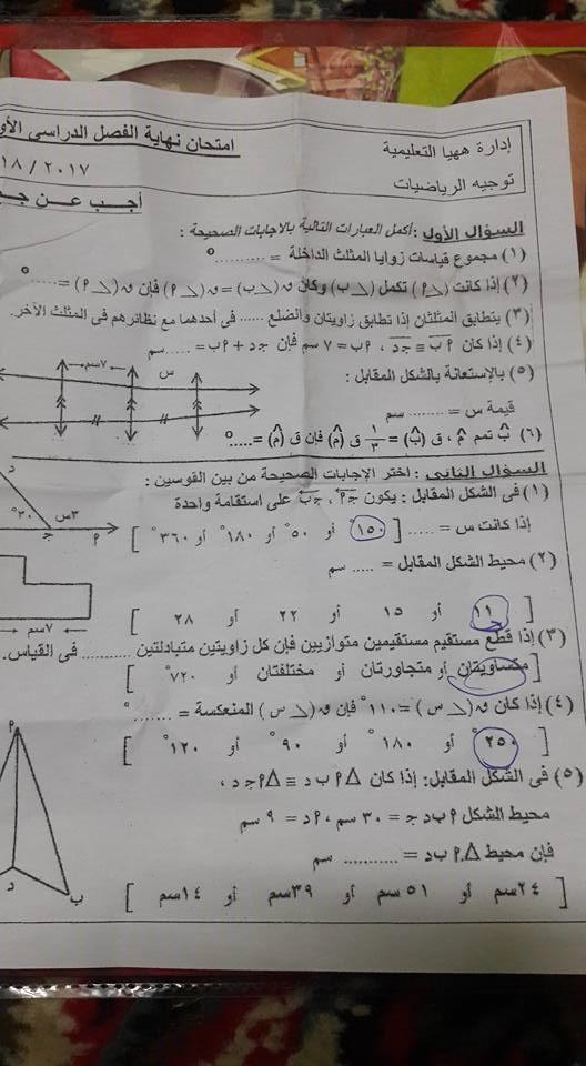 امتحان الهندسة للصف الاول الاعدادي نصف العام 2018 إدارة ههيا التعليمية 44411