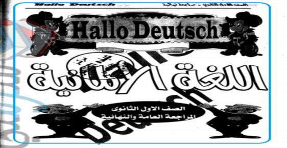 مراجعة الماني خطيرة للصف الاول الثانوي ترم اول 44412