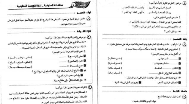تجميع كل امتحانات العام الماضى فى اللغة العربية للصف الرابع الابتدائى لنصف العام 2019 4442
