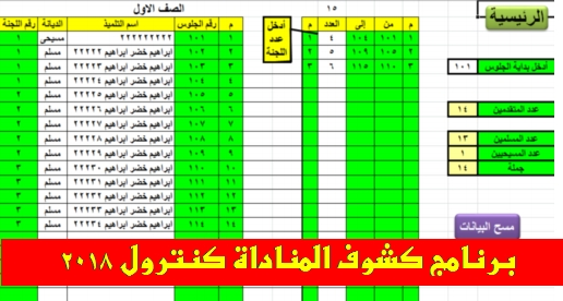 برنامج كشوف المناداة كنترول 2018  مستر أحمد ابراهيم 4443