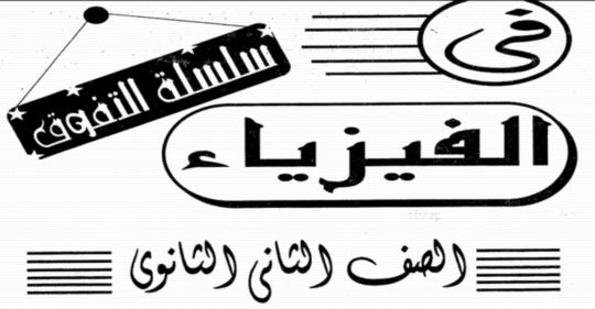 اجمل مذكرة فيزياء للصف الثانى الثانوى 2019 أ/ محمد صبحى  4451