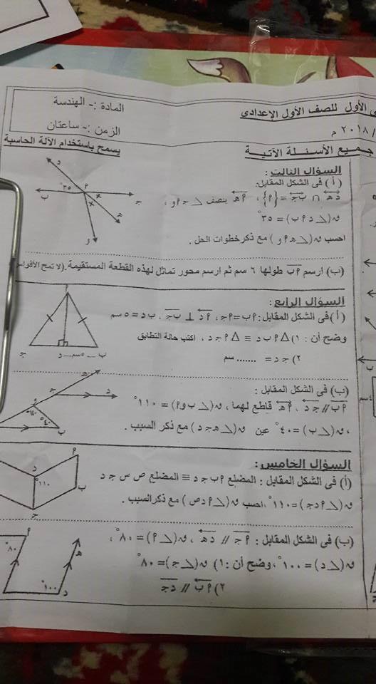 امتحان الهندسة للصف الاول الاعدادي نصف العام 2018 إدارة ههيا التعليمية 44511
