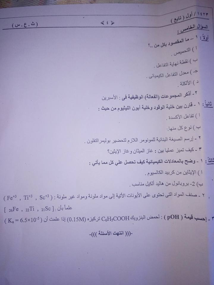 امتحان الكيمياء للثانوية العامة - السودان 2018 4502