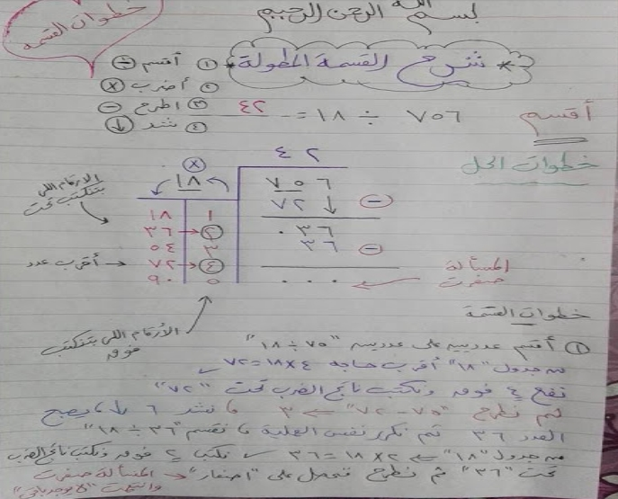 اروع فيديو لكيفية حل مسائل القسمة المطوله بكل سهولة لتلاميذ ابتدائي 4512