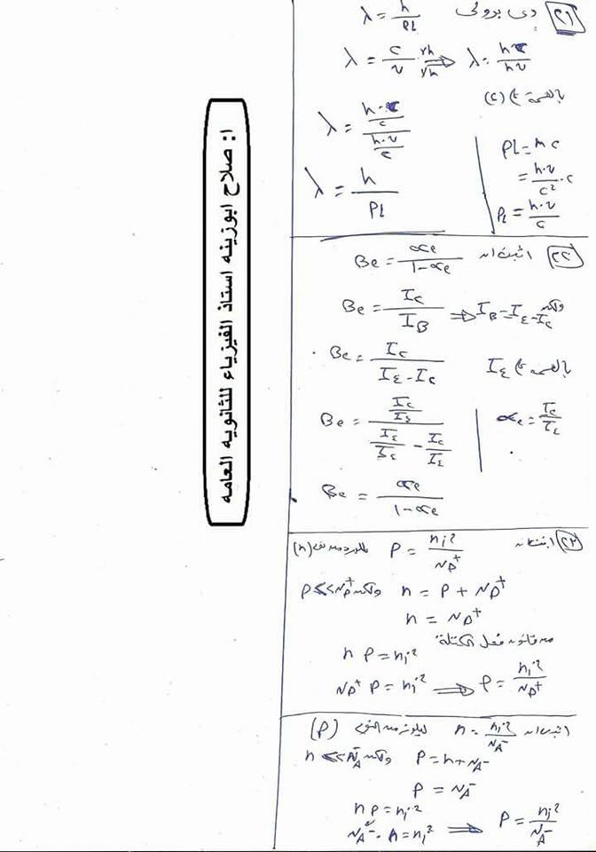 اثباتات منهج الفيزياء ثالث ثانوي 4560