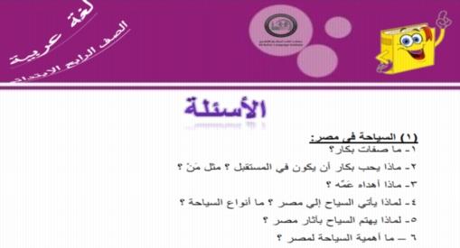 بوكليت مراجعة اللغة العربية للصف الرابع ترم أول 2018 بالإجابات 13 ورقة 464